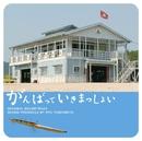 「がんばっていきまっしょい」オリジナル・サウンドトラック/吉俣 良