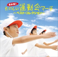 「最新盤!!たのしい運動会マーチ~ベスト・コレクション~」/VARIOUS ARTISTS