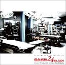 フジテレビ系ドラマ オリジナルサウンドトラック『救命病棟24時』2009/音楽:吉俣 良