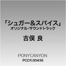 オリジナルサウンドトラック『シュガー&スパイス』/音楽:吉俣 良