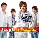 ギラギラRomantic KEITA Ver./Lead