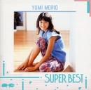 森尾由美 ス―パ―ベスト20(CD16)/森尾由美