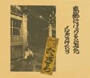 葛飾にバッタを見た   <エレック/URC復刻プロジェクト2009>/なぎらけんいち