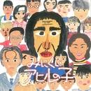 『みにくいアヒルの子』 オリジナル・サウンドトラック/サウンドトラック(パッケージ表記ナシ)