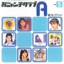 おニャン子クラブ A面コレクション Vol.5/おニャン子クラブ
