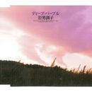 ディープ・パープル/岩男潤子