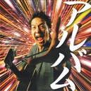 ギター侍のうた弐~完全保存盤~/波田陽区