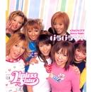 """パタパタ ママ Dance Remix """"パラパラ ママ"""" Version/Lipless x Sister"""