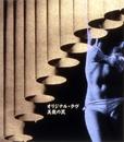 美貌の罠(Single Version)/オリジナル・ラヴ