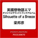 Silhouette of a Breeze/サウンドトラック