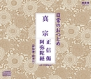 日常のおつとめ「真宗 正信偈・阿弥陀経」/お経