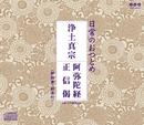 日常のおつとめ「浄土真宗 阿弥陀経・正信偈」/お経