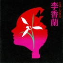 ミュージカル 李香蘭/劇団四季