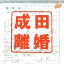 「成田離婚」オリジナル・サウンドトラック/サウンドトラック(パッケージ表記ナシ)