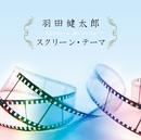 決定盤!!「羽田健太郎 スクリーン・テーマ」ベスト/羽田健太郎