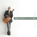 「決定盤!!斉藤功の名曲ギター・ムード歌謡 ベスト」/斉藤功