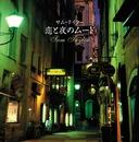 決定盤!!サム・テイラー/恋と夜のムード ベスト/サム・テイラーと彼のオーケストラ