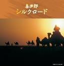 決定盤!!喜多郎/シルクロード ベスト/喜多郎