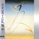姫神名作大全集10 姫神 風土記/姫神