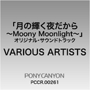 月の輝く夜だから オリジナル・サウンドトラック「Moony Moonlight」/サウンドトラック(パッケージ表記ナシ)
