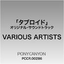 フジテレビ系ドラマオリジナル・サウンドトラック「タブロイド」/サウンドトラック(パッケージ表記ナシ)