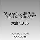 フジテレビ系ドラマ「さよなら、小津先生」オリジナルサウンドトラック/大島ミチル