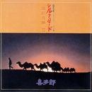 シルクロード~絲綢之路~II/喜多郎