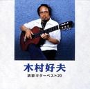木村好夫 演歌ギター ベスト20/木村好夫