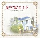 「安宅家の人々」オリジナル・サウンドトラック/長谷部 徹