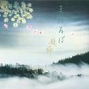 まほろば<HQCD>/姫神 with YAS-KAZ