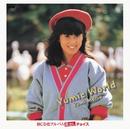 Yumic World/森尾由美