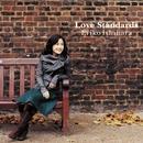 Love Standards/石原江里子