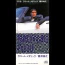 クローム・メタリック/MEGA SAX MACHINE/藤井 尚之