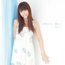 約束してよ?一緒だよ!【通常盤】(CD ONLY)/三森すずこ