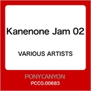 Kanenone Jam 02(新価格盤)/サウンドトラック