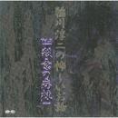 Vol.2「殺意の病棟」/稲川淳二