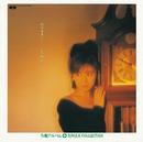 私のままで・・・+シングルコレクション/高井麻巳子