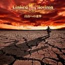 自由への進撃(通常盤/CD Only)/Linked Horizon