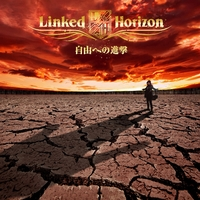自由の翼/Linked Horizon
