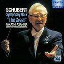 High Quality CDシリーズ  「シューベルト:交響曲第9番「ザ・グレイト」D.944」/朝比奈 隆 指揮 大阪フィルハーモニー交響楽団