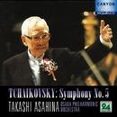 High Quality CDシリーズ 「チャイコフスキー:交響曲第5番Op.6スメタナ:交響詩「モルダウ」リャードフ:エレジーOp.58-3」/朝比奈隆(指揮)大阪フィルハーモニー交響楽団