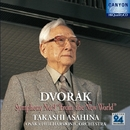 High Quality CDシリーズ 「ドヴォルザーク:交響曲第9番Op.95「新世界より」/大阪フィルハーモニー交響楽団