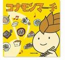 コナモンマーチ/日本コナモン協会/熊谷真菜(くまがいまな)