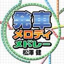 発車メロディメドレー/松澤健