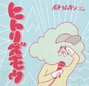 おてもやんサンバ feat. 水前寺清子, MICKY RICH & ポチョムキン/ポチョムキン