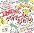 映画「謎解きはディナーのあとで」オリジナルサウンドトラック/菅野祐悟