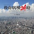 フジテレビ系ドラマ「救命病棟24時 5th series」オリジナルサウンドトラック/佐藤直紀