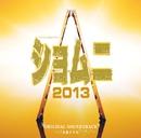 フジテレビ系ドラマ「ショムニ2013」オリジナルサウンドトラック/大島ミチル