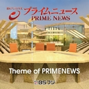Theme of PRIMENEWS/瀬川英史