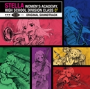 TVアニメ「ステラ女学院高等科C3部」オリジナルサウンドトラック/中川幸太郎